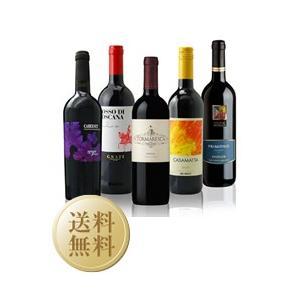 赤ワインセット イタリア 赤ワイン 5本セット 第1弾 750ml×5 wine set e-felicity