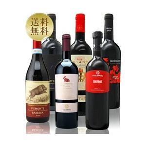 赤ワインセット イタリア ワイン王国イタリア おうちバル 赤 6本セット 第1弾 750ml×6 送料無料 wine set e-felicity