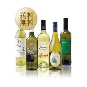 """白 ワイン セット 送料無料 ハイコスパな白ワインをとことん楽しむ 5本セット """"第3弾"""" 750ml×5"""