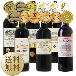 赤ワインセット フランス ボルドー 金賞受賞 ボルドー赤ワイン 6本セット 第32弾 750ml×6 送料無料 wine set e-felicity