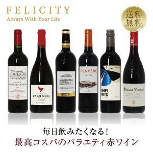 赤ワインセット 最高コスパ!バラエティ 赤ワイン 5本セット 第4弾 750ml×5 送料無料 wi...