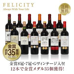 赤ワインセット 金賞受賞フランスボルドー赤ワイン 12本セット 第34弾 750ml×12 送料無料...