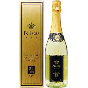 スパークリングワイン ドイツ フェリスタス プレミアム 箱付 750ml sparkling win...