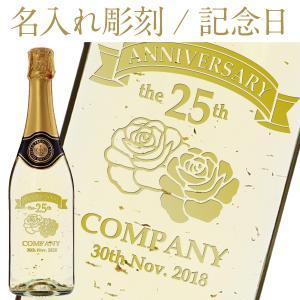 彫刻 名入れ フェリスタス プレミアム スパークリングワイン 箱付 750ml フルラベル 記念日 ...