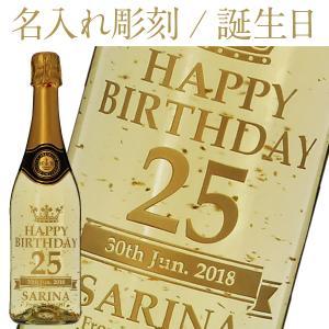 彫刻 名入れ フェリスタス プレミアム スパークリングワイン 箱付 750ml フルラベル 誕生日 ...