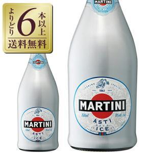スパークリングワイン イタリア マルティーニ アスティ アイス 750ml|酒類の総合専門店 フェリシティー
