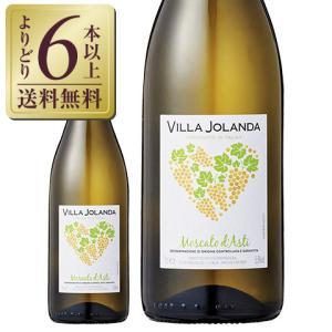 スパークリングワイン イタリア サンテロ ヴィッラ ヨランダ モスカート ダスティ 2019 750ml|酒類の総合専門店 フェリシティー