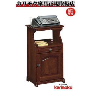 カリモクAC1441NK FAX台 コロニアルウォールナット 電話台 テレフォンスタンド 完成品 日本製 e-flat