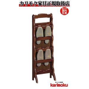 カリモクAC3083NK スリッパラック コロニアルウォールナット 上履き収納 日本製家具|e-flat