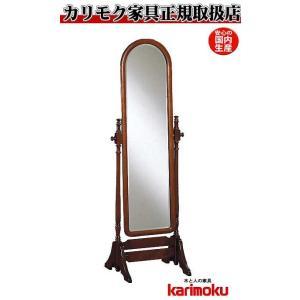 カリモクAC7177NK姿見 ミラー コロニアルウォールナット 全身鏡 角度調整可能 日本製家具|e-flat