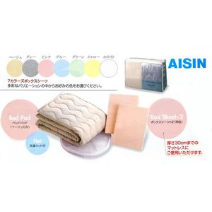 AISIN・ASLEEP/アイシンベッド/洗える7カラーズウォッシャブルベースセット/ダブルロング e-flat