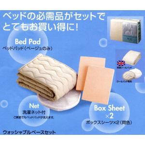 洗えるウールウォッシャブルベースセット三点パック・ベッドパット アイシン製 クイーンロング e-flat