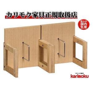 カリモク AT0575 ブックスタンド ボナシェルタ専用 兄弟用 間仕切りスタンド 本立て 日本製家具 e-flat