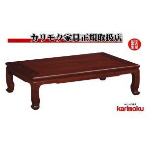 カリモクBE4700KGKH 4.5尺 花梨座卓 和風 センターテーブル 机 135サイズ 送料無料 日本製 和室|e-flat