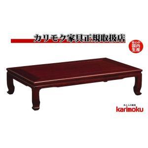 カリモクBE5200KGKH 5尺 花梨座卓 和風 センターテーブル 机 150サイズ 送料無料 日本製 和室|e-flat