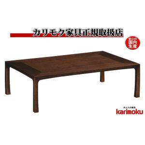 カリモクBU4250ME・MK モダン座卓 軽量センターテーブル 机 120サイズ 日本製 正規取扱店 和室|e-flat