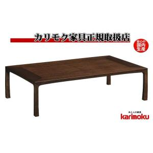 カリモクBU4750ME・MK モダン座卓 軽量センターテーブル 机 135サイズ 日本製 正規取扱店 和室|e-flat