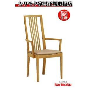 カリモクCT4810 食堂椅子 食卓椅子 ダイニングチェア 肘掛椅子 合成皮革張り 選べるカラー 肘付椅子 日本製家具 正規取扱店 ブナ 単品 バラ売り|e-flat
