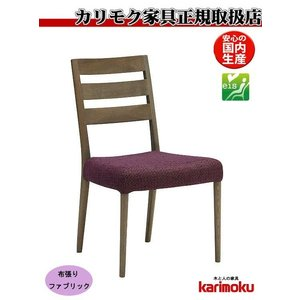 【eis仕様】カリモクCT6105 食堂椅子 食卓椅子 ダイニングチェア 肘無し椅子 布張り カバーリング 日本製家具 正規取扱店 木製 ブナ 単品 バラ売り|e-flat