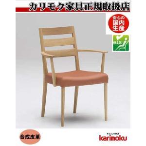 【eis仕様】カリモクCT6110 食堂椅子 食卓椅子 ダイニングチェア 肘掛椅子 合成皮革張り 肘付椅子 日本製家具 正規取扱店 木製 ブナ 単品 バラ売り|e-flat