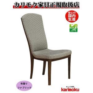 【eis仕様】カリモクCT7805 食堂椅子 食卓椅子 ダイニングチェア 肘無し椅子 布張り ハイバック 日本製家具 正規取扱店 木製 単品 バラ売り|e-flat