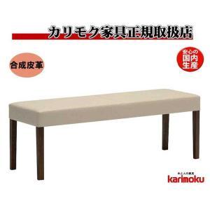 カリモクCU0236 食堂椅子 食卓椅子 ダイニングチェア ベンチ 2人掛椅子 120cm 合成皮革 選べるカラー 日本製家具 正規取扱店 木製 ブナ 単品 バラ売り|e-flat