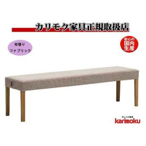カリモクCU0257 食堂椅子 食卓椅子 ダイニングチェア ベンチ 3人掛椅子 150cm 布張り カバーリング 選べるカラー 日本製家具 正規取扱店 ブナ 単品 バラ売り|e-flat