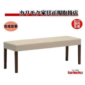 カリモクCU0336 食堂椅子 食卓椅子 ダイニングチェア ベンチ 2人掛椅子 120cm 合成皮革 選べるカラー 日本製家具 正規取扱店 木製 単品 バラ売り|e-flat