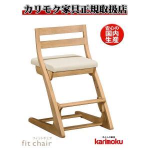 カリモクCU1017 デスクチェア 子供用椅子 フィットチェア ダイニングチェアとしても 長く使える 合成皮革 標準張地カラー 日本製家具 木製|e-flat