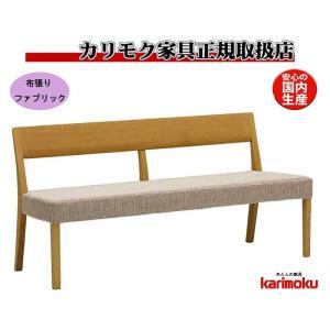 カリモクCU4702 食堂椅子 食卓椅子 ダイニングチェア ベンチ 背もたれベンチ 2人掛椅子 布張り カバーリング 日本製家具 正規取扱店 木製 単品 バラ売り|e-flat