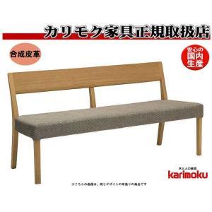 カリモクCU4712 食堂椅子 食卓椅子 ダイニングチェア ベンチ 背もたれベンチ 2人掛椅子 合成皮革 日本製家具 正規取扱店 木製 単品 バラ売り|e-flat