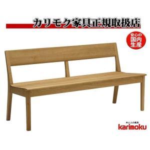 カリモクCU4743 食堂椅子 食卓椅子 ダイニングチェア ベンチ 背もたれベンチ 3人掛椅子 板座 日本製家具 正規取扱店 木製 ブナ 単品 バラ売り|e-flat