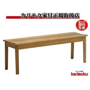カリモクCU4826 食堂椅子 食卓椅子 ダイニングチェア ベンチ 2人掛椅子 板座 日本製家具 正規取扱店 木製 ブナ 単品 バラ売り|e-flat