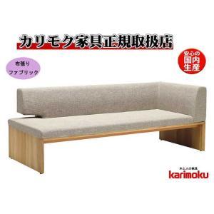 カリモクCU5738 CU5748 食堂椅子 3人掛け椅子(右) ダイニング椅子 ベンチ LDチェアー ファブリック 布張り カバーリング 日本製家具 正規取扱店 木製 単品|e-flat