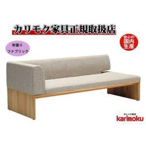 カリモクCU5739 CU5749 食堂椅子 3人掛け椅子(左) ダイニング椅子 ベンチ LDチェアー ファブリック 布張り カバーリング 日本製家具 正規取扱店 木製 単品|e-flat