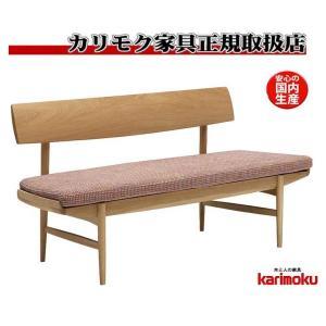カリモクCU7203 食堂椅子 3人掛け椅子 ダイニング椅子 ベンチシート 150サイズ ファブリック 布張り カバーリング 日本製家具 正規取扱店 ブナ 単品 バラ売り|e-flat