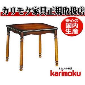カリモクDC2640NK 80cm正方形ダイニングテーブル 食卓テーブル カントリー調 コロニアルウォールナット ブナ材 日本製家具 テーブルのみ e-flat
