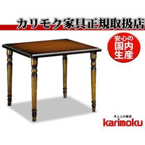 カリモクDC3300JK 85cmダイニングテーブル 食卓テーブル 配膳台 食事机 カントリー調 コロニアルウォールナット ブナ材 日本製家具 テーブルのみ e-flat