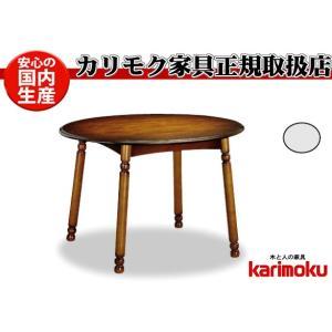 カリモクDC3500NK 105cm円形ダイニングテーブル サークル食卓テーブル カントリー調 コロニアルウォールナット ブナ材 日本製家具 テーブルのみ e-flat