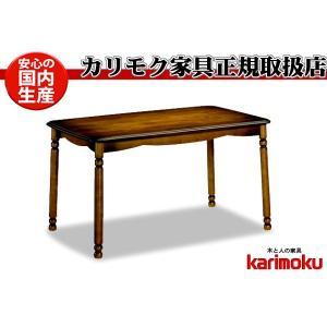 カリモクDC4440NK 125cmダイニングテーブル 食卓テーブル 配膳台 食事机 カントリー調 コロニアルウォールナット ブナ材 日本製家具 テーブルのみ e-flat