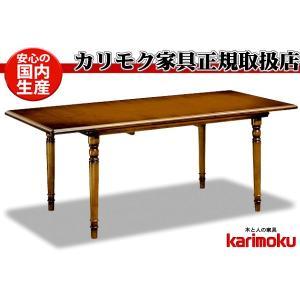 カリモクDC6303JK/180・134cm伸長式ダイニングテーブル/食卓テーブル/カントリー調/コロニアルウォールナット/ブナ材/日本製家具/テーブルのみ|e-flat