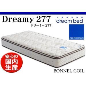 ドリームベッド/ドリーミー277/F4BOX-Tマットレス/セミダブル/ピロートップ/BONNEL/硬さが選べるハード・ミディアム・ソフト/日本製/送料無料|e-flat