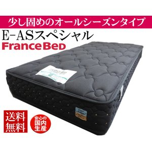 フランスベッド/E-ASスペシャル/E型スプリングマットレス/E-MAX/ワイドダブル/少し固めのハード/オールシーズン/ブラック生地ロングセラー/送料無料/日本製|e-flat