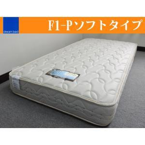 ドリームベッドF1-Pドリーミー261/ポケットコイルパラレル/ソフトタイプ/ユーティリティシングル/日本製/送料無料/オリジナルタイプ|e-flat
