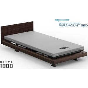 パラマウントベッド インタイムINTIME 2モーター(1+1) シングル 電動リクライニングベッド スクエア フラット 介護 e-flat