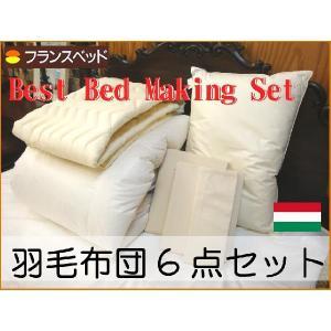 フランスベッド・ベッドメーキングセット/クイーン/羽毛掛ふとん/羽毛布団/サテンプレーン2 e-flat