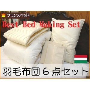 フランスベッド・ベッドメーキングセット/ワイドダブル/羽毛掛ふとん/羽毛布団/サテンプレーン2 e-flat