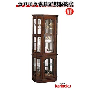 カリモク HC2330NK キュリオケース 飾り棚 コロニアルウォールナットシリーズ カントリー 日本製家具|e-flat
