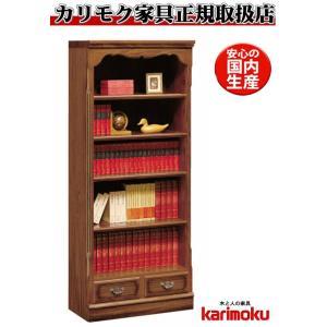 カリモクHC2505NK 書棚 本棚 ブックボックス コロニアルウォールナット ブックシェルフスタンド 日本製家具 完成品|e-flat
