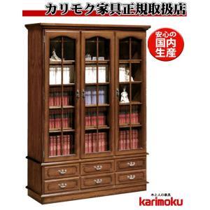 カリモクHC4550NK 書棚 本棚 ブックボックス コロニアルウォールナット ブックボックス 開き戸ガラス ブックシェルフスタンド 日本製家具 完成品 e-flat